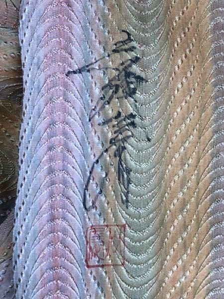 着物に書いてある漢字が読めません。 なんと書いてあるのでしょうか。