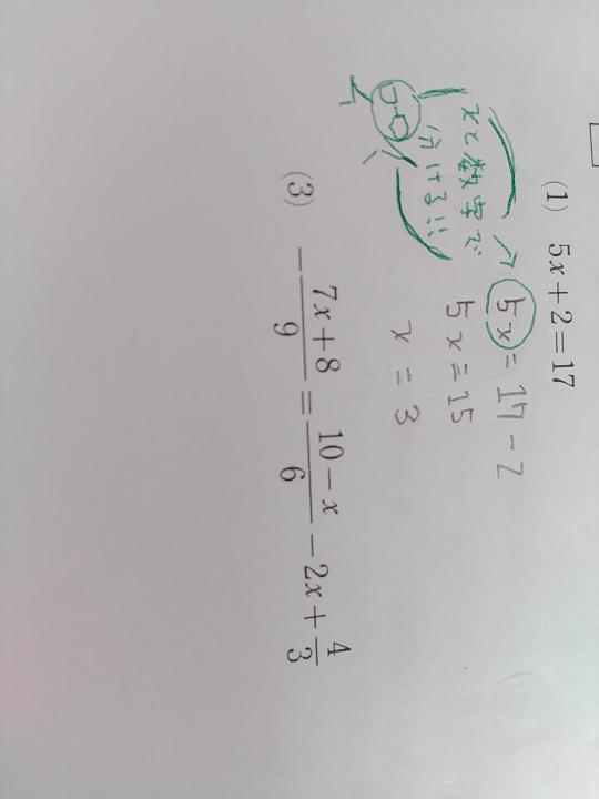 一次方程式です! (3)のやり方を教えてください! 上のやつは気にしなくていいです(>_<) よろしくお願いします(。>人<)