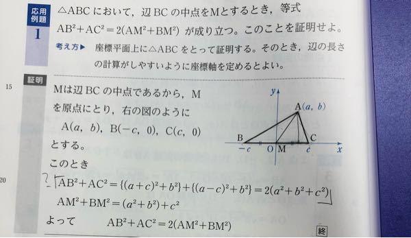 6行目の式の意味がわかりません。 AC^2={(a-c)^2+b^2} ということになると思うのですが、 AC^2の長さを求めるのに三平方の定理を使うことはわかります。しかし、(a-c)^2というのはどこから出てきたのですか?どこの長さですか? 教えてください。 よろしくお願いします。