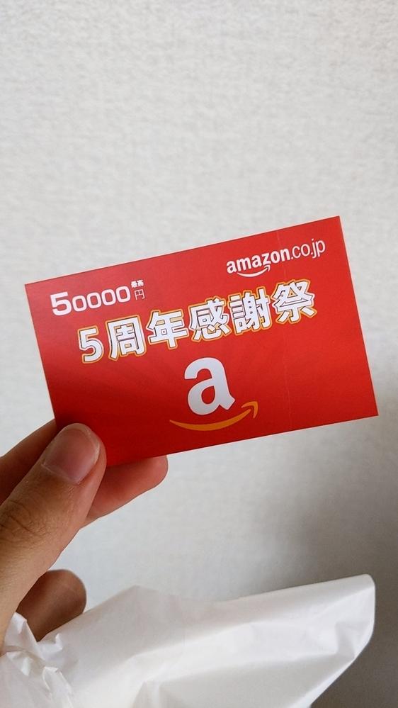 できれば至急おねがいします 今日届いた商品の中に画像のようなカードが入ってまして、裏にあるQRコードを読み込むと名前、メアド、アマゾンで購入するpo番号を入れるとアマギフ(今回私が当たったのは2000円分)が貰えるというものでした。 ネットで検索してもそんなキャンペーンは見当たりませんし、中国からの商品なので少し不安です。信じてもよいと思いますか?また、同じようなものが商品の中に入っていて実際に利用してみたという方がいましたらご回答宜しくお願い致します。