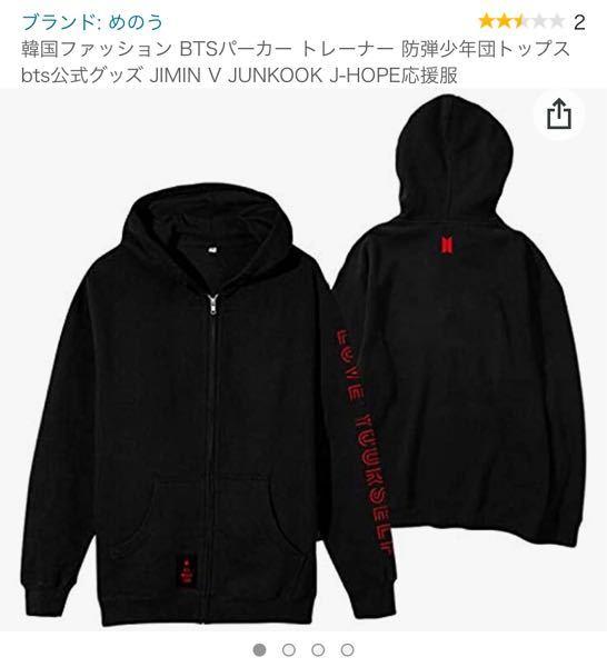 アマゾンでこのBTSの服を買いたいのですがこれって本物でしょうか?