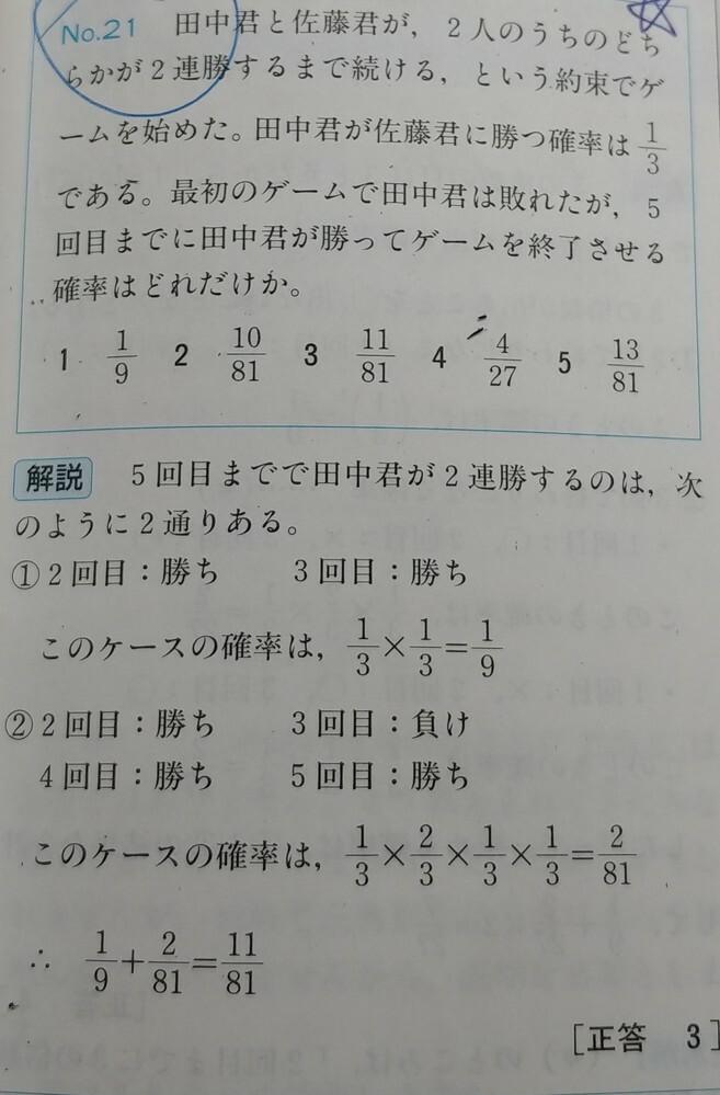この問題の答えは3番です。 なぜ、最初の佐藤くんが勝った確率の2/3を入れて計算しないのか教えて下さい。