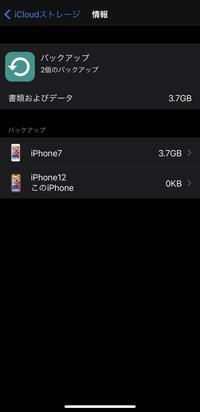 iPhone7からiPhone12に機種変し、iPhone7からクイックスタートでiPhone12にデータ移行したのですが、 現在使っているiPhone12のiCloudバックアップにある「iPhone7(3.7GB)」のバックアップデータは消しても問題ないでしょうか?