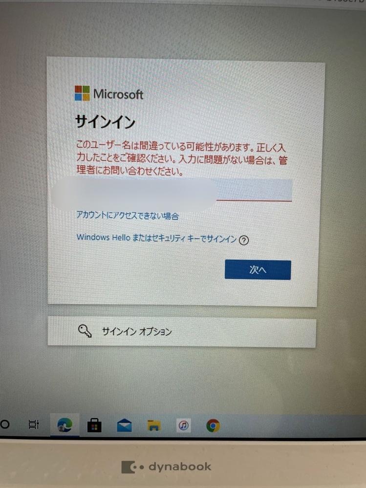 Microsoftstreamのリンクにアクセスするとこんな画面になります。 しかし、アカウントにはログインできます。 対処方法を詳しく教えて頂きたいです。