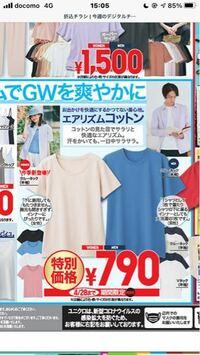 ユニクロのメンズのエアリズムTシャツて、 これ一枚でも着られるような素材ですか? ホワイトですが、乳首とか透けたりしませんか?