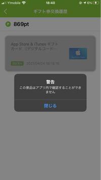 PowlというアプリでiTunesカード(300円分)をポイントと交換したのですが、これはどういう事でしょうか?また、交換されたらどこかに勝手に入金されるんですか?初めてで何も分からなくて