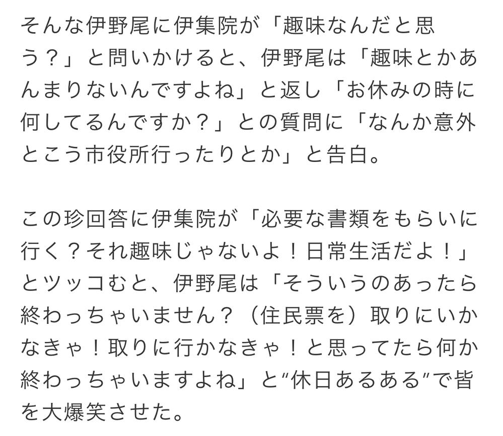 伊野尾慧さんは無趣味なんですか?