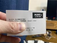 先程 NURO光 の代理店の方が訪問にきました。  ソフトバンクの方とかは、アンテナ工事、解約手数料、7万まで無料で、工事します。 ソフトバンクの、割引等はそのまま継続されます。 しかもお値段も少しやすくなる。  そういう訪問は受けた方がいいのでしょうか?  たしかにNURO光はかなり早いし、値段も安い、とはわかるのですが、こう言った訪問とかはあるのでしょうか?  説明下手...
