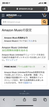 Amazon musicの解約方法について、 解約の仕方が書いてる公式サイトにまず画像の画面を出してMusic Unlimitedの項目をタップしてくださいと書いているんですがAmazon Music Unlimitedの項目をタップしてもクレジットカードの登録画面しか出て来ません。    どうやって解約すればいいんですか