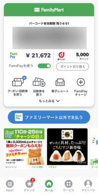 ファミリーマートでFamiPayに現金チャージする時は、店側にホーム画面のバーコードを見せれば良いのでしょうか?