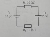 抵抗R1とR2にかかる電流と電圧はどうなりますか。 電源が2つあるこの場合、E2は-2Vと考えるのですか?