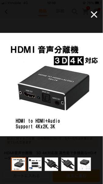 HDMI 音声分離機を使用してBlu-rayプレイヤーの出力を音声と映像で分け接続しようと思っています。 接続方法は映像はTV 音声はAVアンプです。 分離する理由はAVアンプに映像と音声両方入れると画質がかなり悪くなるからです。 TVとBlu-rayプレイヤーを直接接続した方が圧倒的に画質が良いです。 そこで質問ですが分離機を使用すると音質と画質が下がりますか? AVアンプと分離機音声接続方法が光デジタルか3.5mmのアナログ接続どちらかになるのですがHDMI接続に比べて音質は下がりますか? 他に何か不都合、不具合など発生する様でしたらご教示頂けたら幸いです。 説明が不足している場合追記しますのでご指摘下さい。 HDMI音声分離機 3D 4K対応版 高性能で多機能なHDオーディオ分離機 https://store.shopping.yahoo.co.jp/nihonsen/4580488638514.html