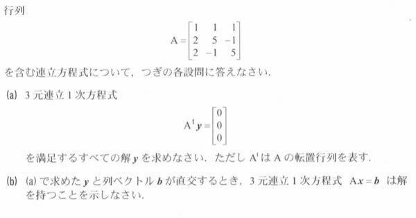 線形代数の問題です。 教えていただきたいです。 よろしくおねがいいたします。