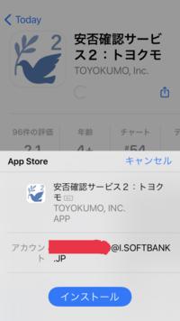 ソフトバンクからワイモバイルに乗り換えました。アプリをいれたいのですが、ソフトバンクのアカウントのままになっいて、インストールできません。どうしたらいいのでしょうか。 スマホはiPhoneSE2で、端末は変...