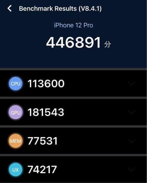 iPhone12 Proです。os最新です こんなもんですか? 終わった後端末すごい熱いです