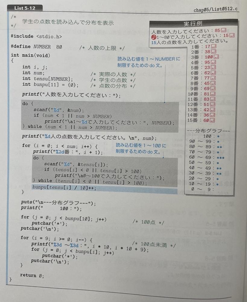 c言語の配列について教えてください。 分布を表示する問題なのですが、分布グラフを表示する際の式がよく理解できません。 問題丸々写真で申し訳ございませんが、 bunpu[ tensu[i] / 10 ]++; (青ラインの部分)以下の解説をお願いします。
