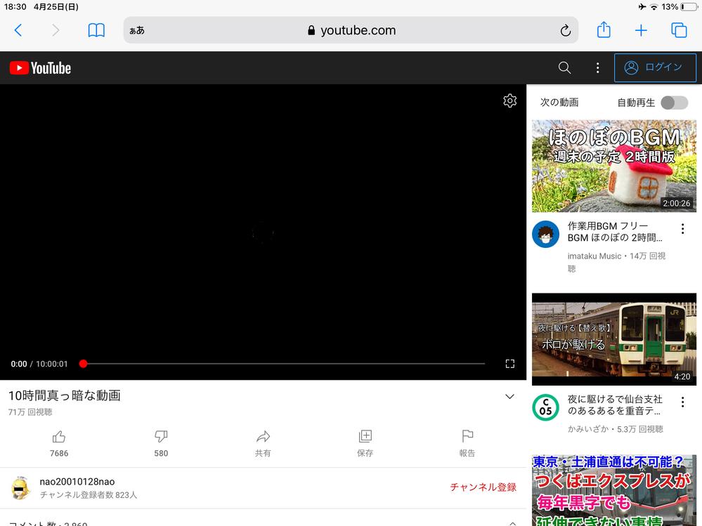 YouTubeが昔の画面になってしまって今のに戻したいんですけどどうしたらいいですかiPadです