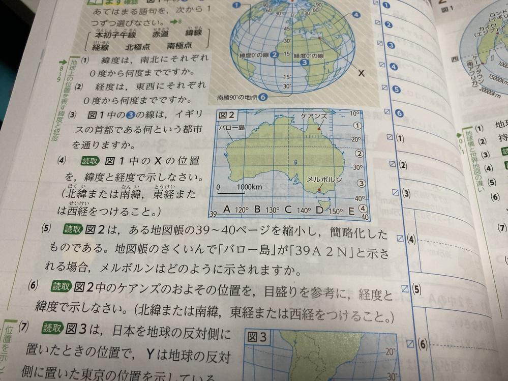 中1地理の問題で 地図帳のさくいんで「バロー島」が「39A2N」と示される場合、メルボルンはどのように示さられますか。です。 2Nとはどう言う意味なのか教えてください。 (5)の問題です。