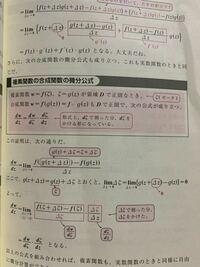 複素関数の合成関数の微分公式について 証明でわからないところがあります。  画像にg(z+Δz)=g(z)+Δζとおく  という記述があります。  これはなぜそのように置けるのでしょうか。  おそらく g(z+Δz)=g(z)+g(Δz)=g(z)+Δg(z)=g(z)+Δζ という変形をしていると思います。 またΔzはΔとzというように分けることはできるのでしょうか。 gが線型写像とかだっ...