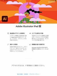 pcでAdobeを購入してIllustratorのiPad版も使用したいのですが、iPad版で同じアカウントでログインすると「アクセスするには、IT管理者にご連絡ください」という画面が出てきて使えません。どうすればiPad版を連動さ せてログインできますか?