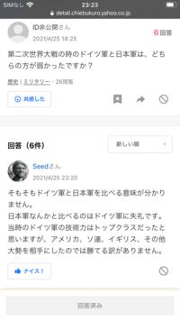 私の質問に対して、こんな失礼な回答が来ました。どうして日本と比べたら失礼なのでしょうか?  ↓