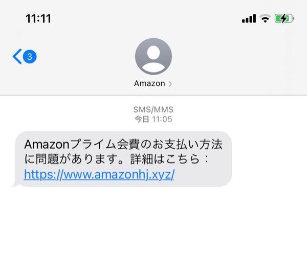 Amazonをほとんど使った事が無いんですがこのメールが来ました。これはAmazonの詐欺ですか? Amazonのアプリは入れていません。