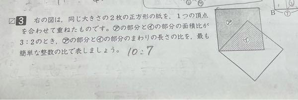 中学受験の算数の問題です。この問題の答えは10:7なのですが解き方を教えてください!