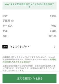 ウーバーイーツから30日限定で750円以上注文すると配送手数料がタダになると言われているのですが、写真のように配送手数料が引かれてません。 何故なのでしょうか?