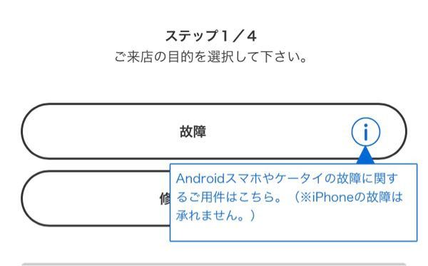 ドコモのケータイ補償サービス(750円コース)はiPhoneの修理補償はされますか? iPho...