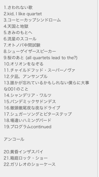 UNISON SQUARE GARDENの 2015年12月5日に行われた東京の新木場での ライブで当時新曲だった楽曲何かわかる方いませんか? セトリ貼っておきます