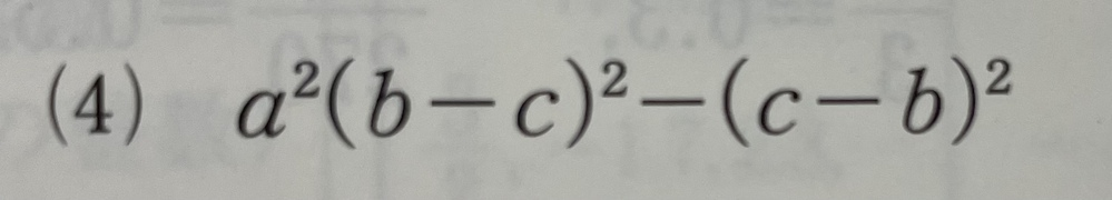 この因数分解が分かりません…。高一数学Iの最初の方の問題になります。 答えだけでなく答えにたどり着くまでの経緯も教えていただけると幸いです!よろしくお願いします。