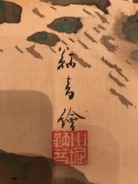 掛け軸の銘なのですが、 どなたか、古美術に詳しい方、いらっしゃいませんか? 検索しようにも、現代漢字でどの文字が当てはまるのか皆目検討もつきません... 祖父の家を片付けていたら納戸から出てきたものです。