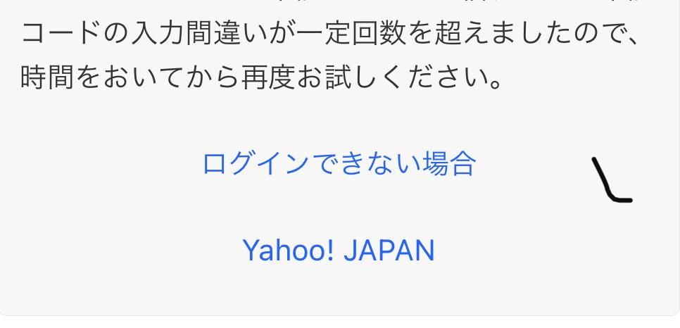 新しくYahoo IDのログインIDを新しくした後Yahooメールでログインしようとしたらこのうような物が出てきてSMSが届きません コードを間違えてないのに.... また少し時間を置いたらできるようになりますか?
