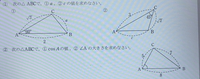 数学 三角比 画像の、問題全て解答と解説お願いします。