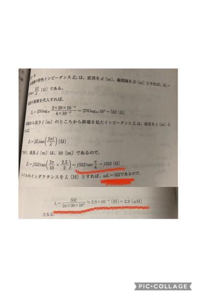 27.7.無線工学Bの解答を見たのですが j552tan π/4=552 ↑552*π/4で計算しなくていいんですか? ωL=522 ← どこから522出てきた? L=552/2π*30...