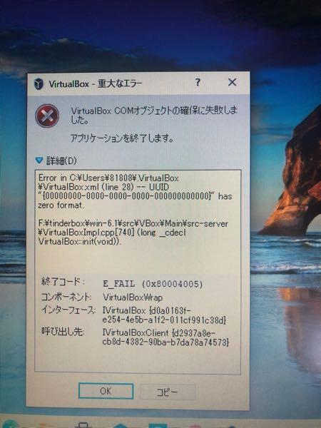 VirtualBoxでこのエラーが出るのですがどうしたら良いでしょうか。アンインストールして再起動してダウンロードしても同じエラーが出ました。