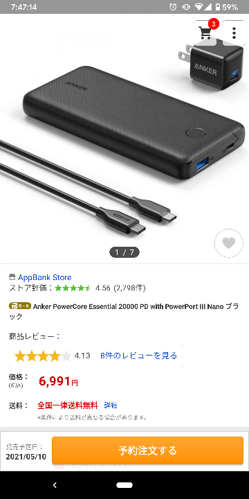 このモバイルバッテリーはノートパソコンを充電するのに向いていますか?