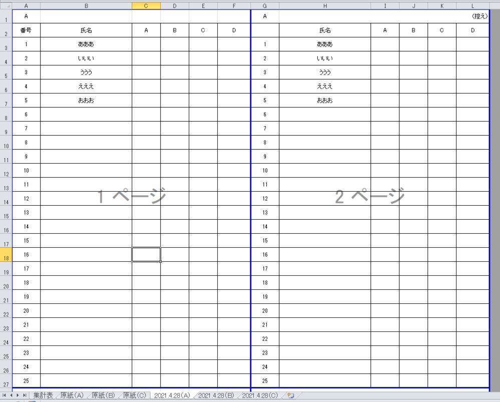 エクセルのマクロで複数の特定シートの特定の列が空白以外のページのみを印刷するという事をやりたいです。 (画像をご参照ください) シートの5枚目~7枚目は内容は同じものです。 そのシート5~7枚目のシート名はその日の日付とA,B,Cで構成されています。 5枚目→2021.4.28(A) 6枚目→2021.4.28(B) 7枚目→2021.4.28(C) 各シートは全6ページで構成されていて...