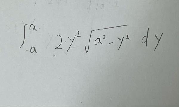 数学における積分の問題です。どのようにして解けばよろしいでしょうか?解き方と答えを教えていただけると幸いです。