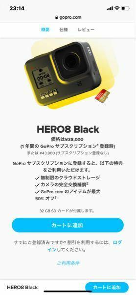 gopro8 blackのサブスクって38,000円+毎月お金払うと言うことでしょうか? 公式ホームページ見たのですが良く分からなかったです。 わかる方教えてください。
