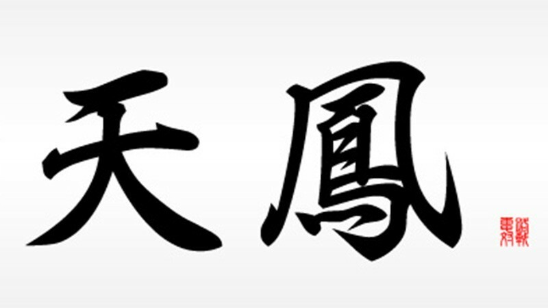 オンライン麻雀では「天鳳」が、リアルさ、人気No.1ですか? 他にもお気に入りが、有りますか?