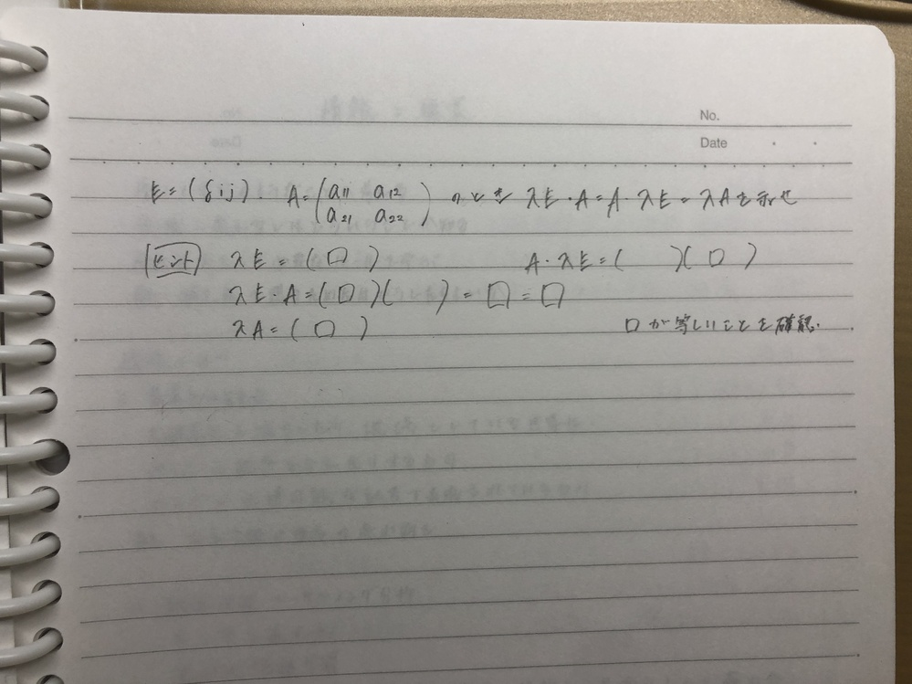 線形代数の行列(演算の法則) 字が読みにくいかもしれませんが 式や解き方をを教えてください。