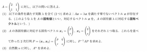 画像の大学の線形代数学(行列)の問題なんですが、分からないので解き方を教えて頂きたいです。。よろしくお願いします。