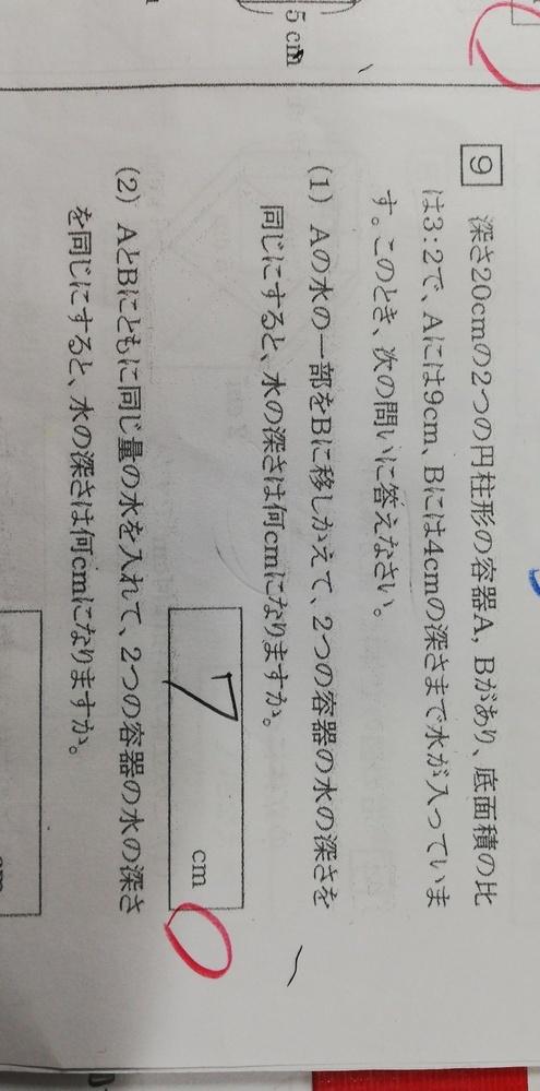 中学受験算数です。(2)の求め方がよくわかりません。詳しい方、ご教授ください!よろしくお願いいたします!