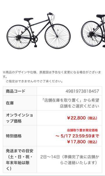 シナネンサイクルのクロスバイクなのですが、これどうですか?8キロの距離に使おうかと思いまして、、