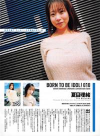 夏目理緒さんがデビューした時は、どのグラビアアイドルよりも胸が大きかったですか?