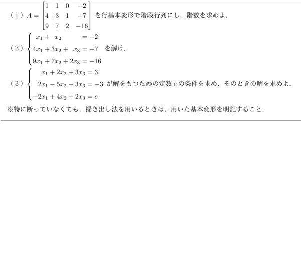 線形代数の問題です 教えてください