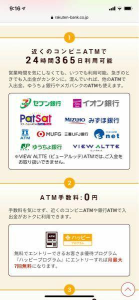 楽天銀行って、どこのATMでも、楽天銀行の表示なくても振り込みもできて手数料0円なのですか?