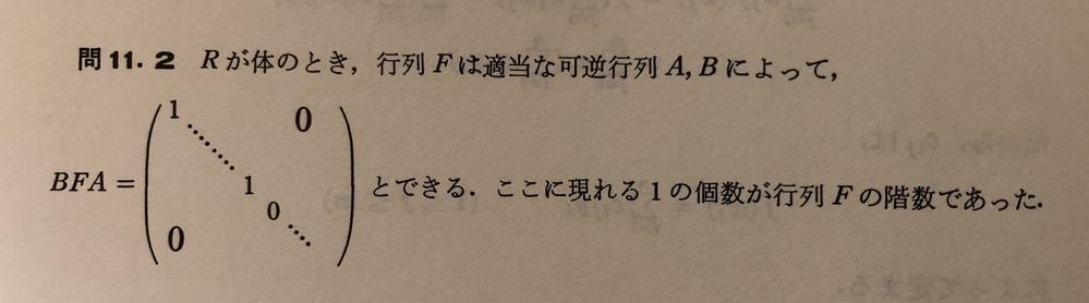 線形写像の行列表示の問題です。 写メにある問題の証明を教えてください。お願いします。
