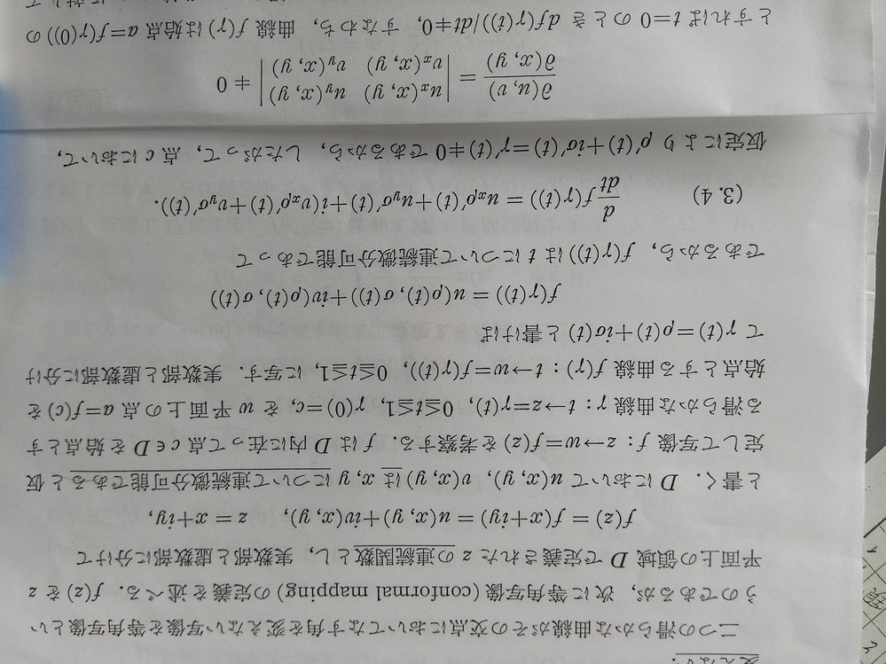 こんにちは。複素解析の質問です。 写真で(3.4)よりdf(r(t))/dt≠0となるのはなぜでしょうか? よろしくお願い致します。